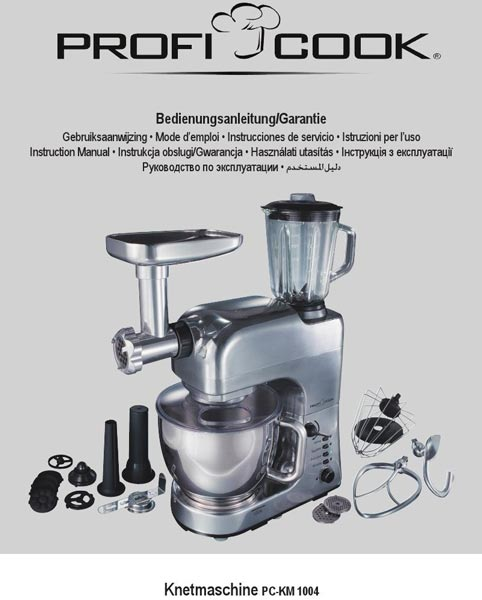 ماشین آشپزخانه  profi cook kitchen machines